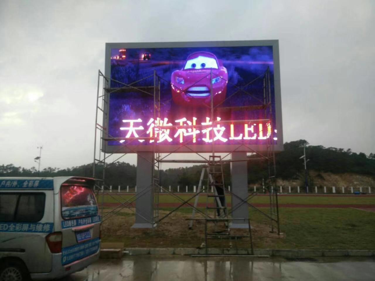 户外P6龙8娱乐官网手机版屏2.jpg